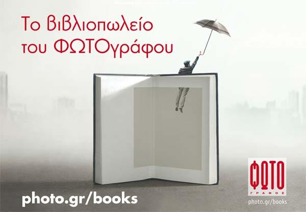 To_bibliopoleio_tou_Photographou_c3a9910e