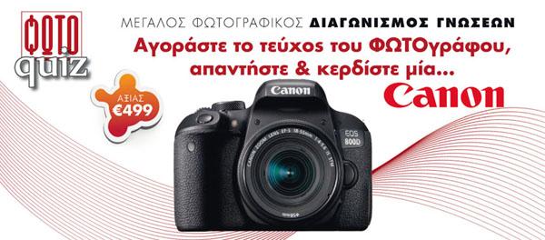 PhotoQuiz_Banner