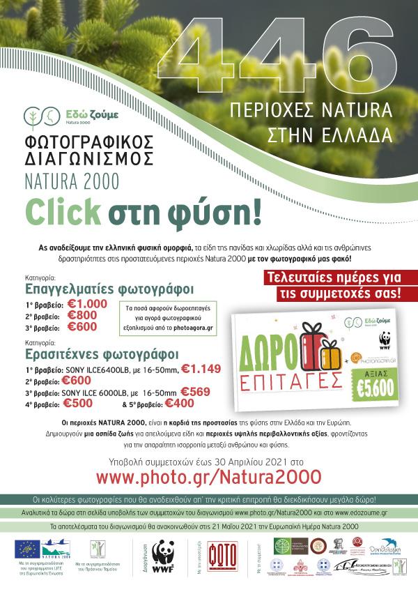 Natura_2000_ADV_Me_telika_dora