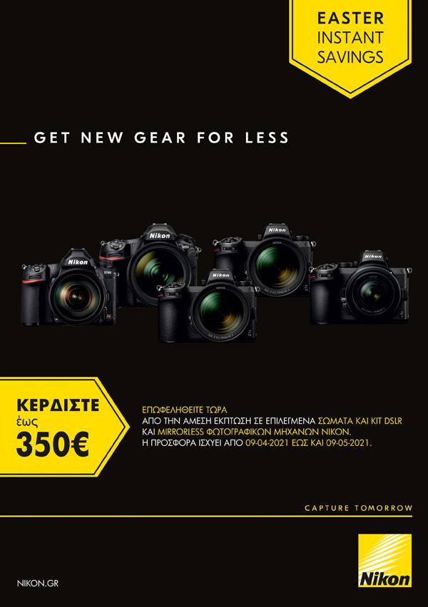 Nikon-easter21-cashback-portrait_GR