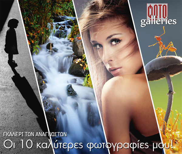 NextGallery_anagnwstwn_Oi_kalyteres_photo_860
