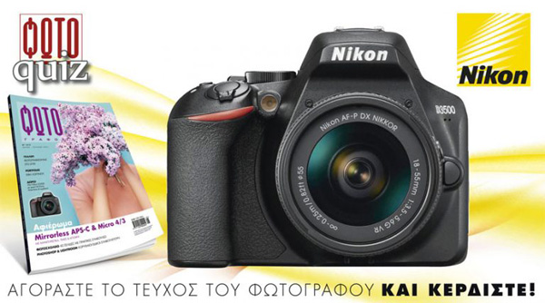 PhotoQuiz