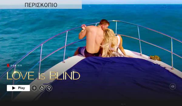 love_is_blind_netflix