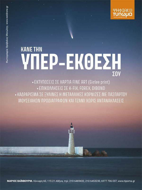 2021-05-17_KANE_THN_YPER-EKTHESI_FINAL