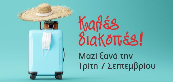 Kales_Diakopes