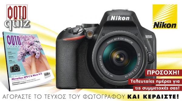PhotoQuiz-16x9