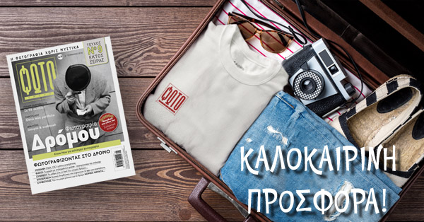 Slider_Photographos_kalokairini_Prosfora