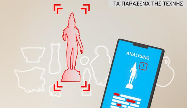 U_ta_paraxena_tis_technis