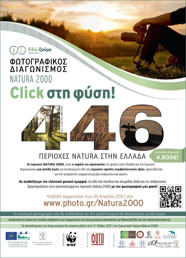 Weekly_533_Natura