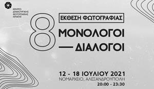 monologoi_kedifot